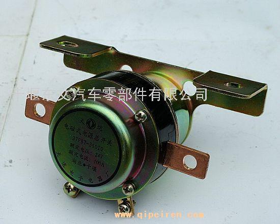 【电磁式电源总开关总成37f87-36010价格
