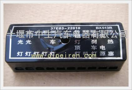 十档保险丝盒37e03-22010