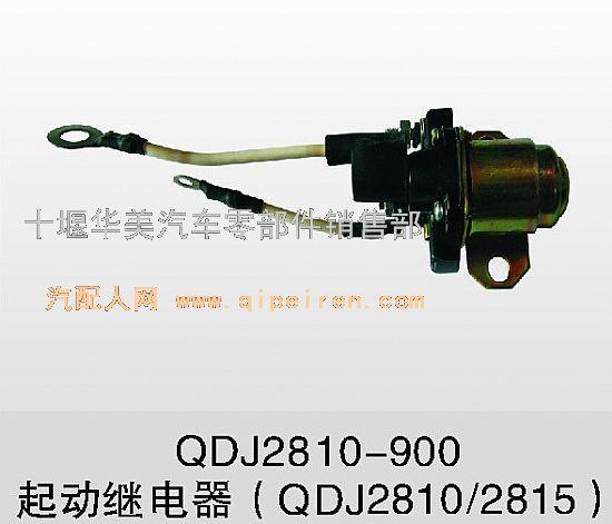 起动机继电器qdj2810-900