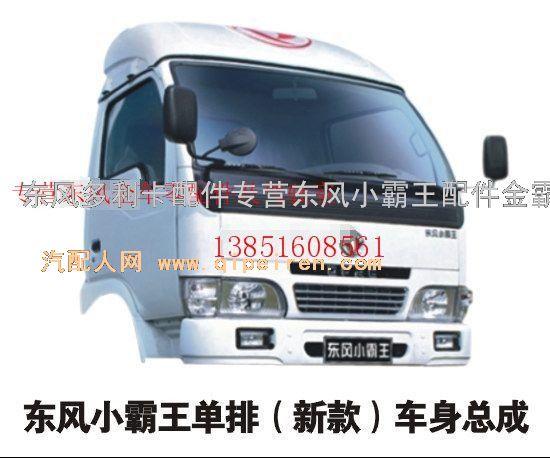 东风小霸王汽车驾驶室及零配件13851608561高清图片
