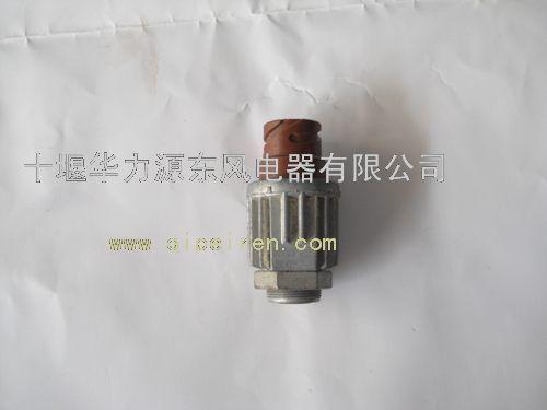 (东风电器 天龙电器 电喷)电子制动灯开关dk202