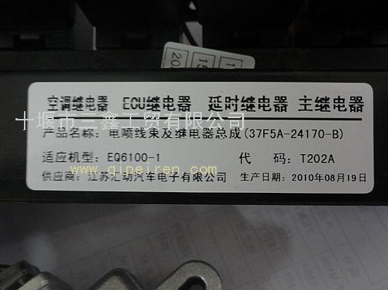 发动机线束36f5a-241701-b