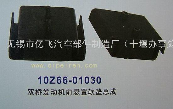 装车产品:发动机前悬置垫总成10Z66-01030_装韩国14K金图片