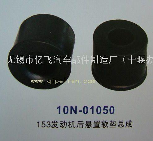 装车产品:发动机后负载总成软垫10N-01050_装可调直流悬置箱图片
