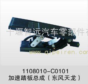 加速踏板总成-电子油门1108010-c0101