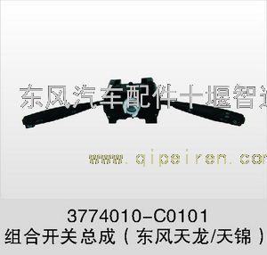 组合开关总成 东风天锦组合开关总成3774010-c1200