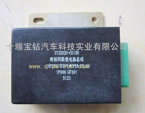 产品名称 雨刮间歇继电器总成 产品型号 3735020-c0100 品牌 东风商用