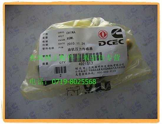油轨压力传感器4921517