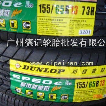 广州邓禄普轮胎价格_邓禄普轮胎价格表邓禄普轮胎价格表邓禄普轮