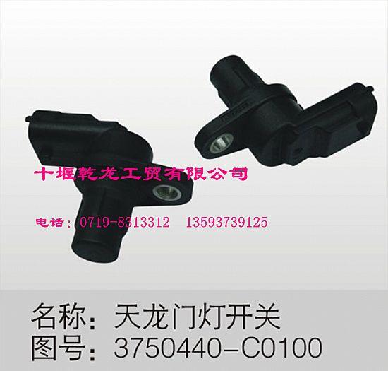 专业生产销售东风天龙,东风大力神,东风天锦原厂纯正配件,东风德纳