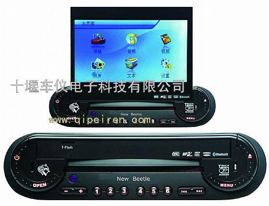 大众甲壳虫车载dvd导航音影系统