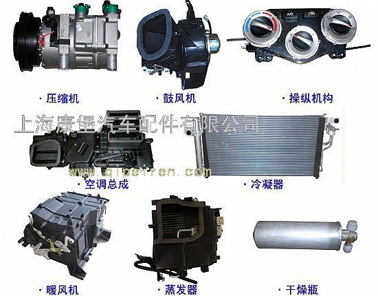 车等各类车辆的全套空调系统及配件,包括冷凝器,蒸发器,暖风机,鼓风机