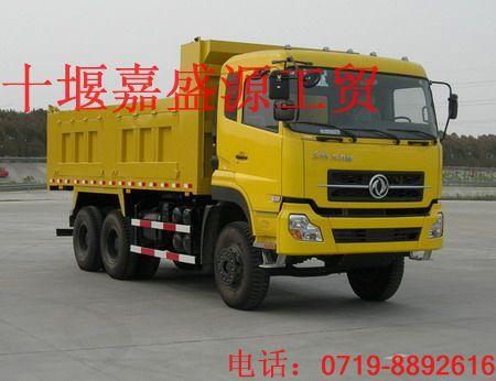 供应 批发 东风 商用车DFL3201AX9型自卸汽车