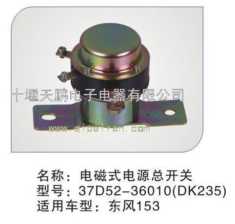东风153电磁式电源总开关37d52-36010(dk235)