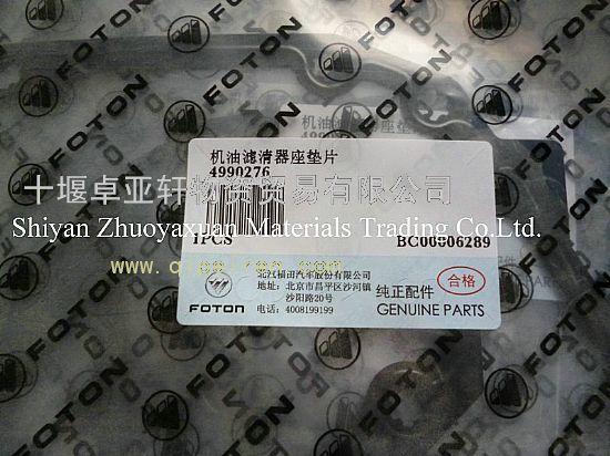 福田康明斯发动机配件isf机油滤清器座衬垫