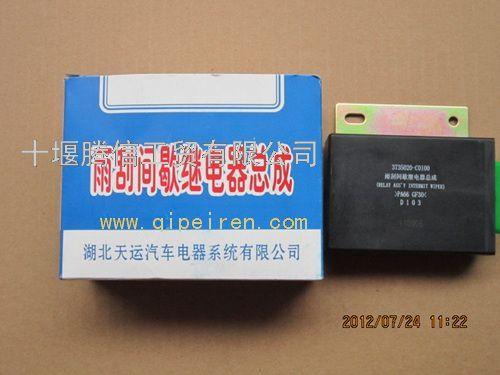 东风天龙雨刮间歇继电器3735020-c01003735020-c0100