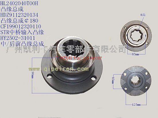 华菱汽车凸缘91123201349112320154价格,厂家,图片尽在汽配人网高清图片
