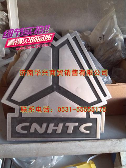 重型汽车标志-重汽豪沃商标 AZ1646950001 价格,厂家,图片尽高清图片