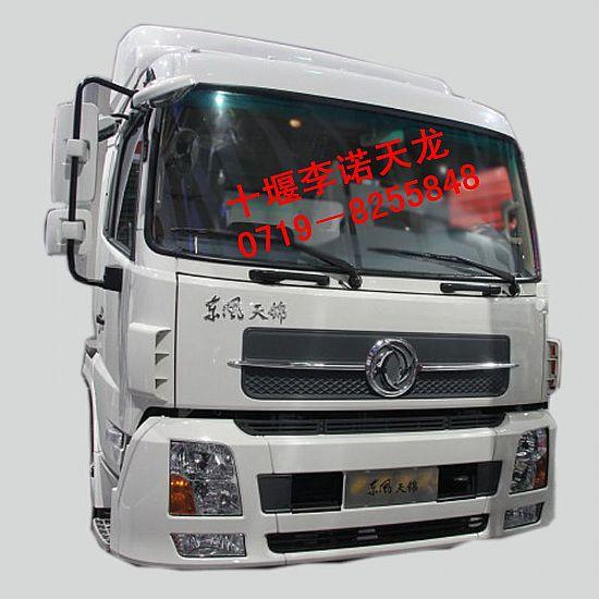 东风天锦驾驶室总成5000012-c1300-26