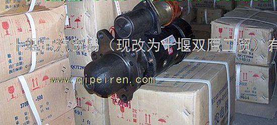 供应上柴6114系列发动机qd2807起动机总成