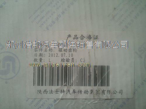 法士特+陕汽重卡+副箱驱动齿轮jsd180-1707030