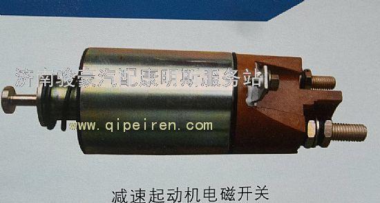 精工零部件减速起动机电磁开关减速起动机电磁开关图片