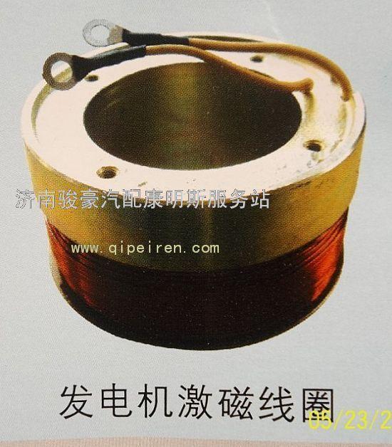 精工零部件发电机激磁线圈