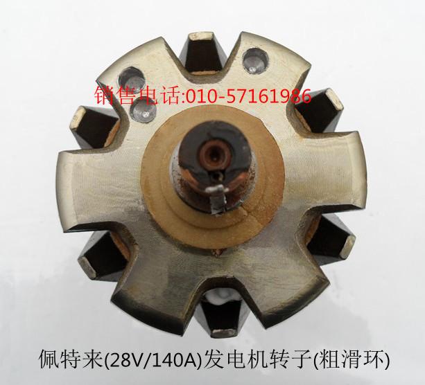 供应佩特来140a发电机转子(粗滑环)