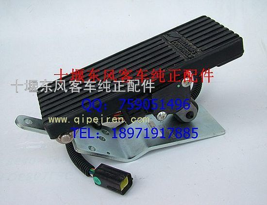 东风客车专用电子油门踏板系列g2100-3823800b