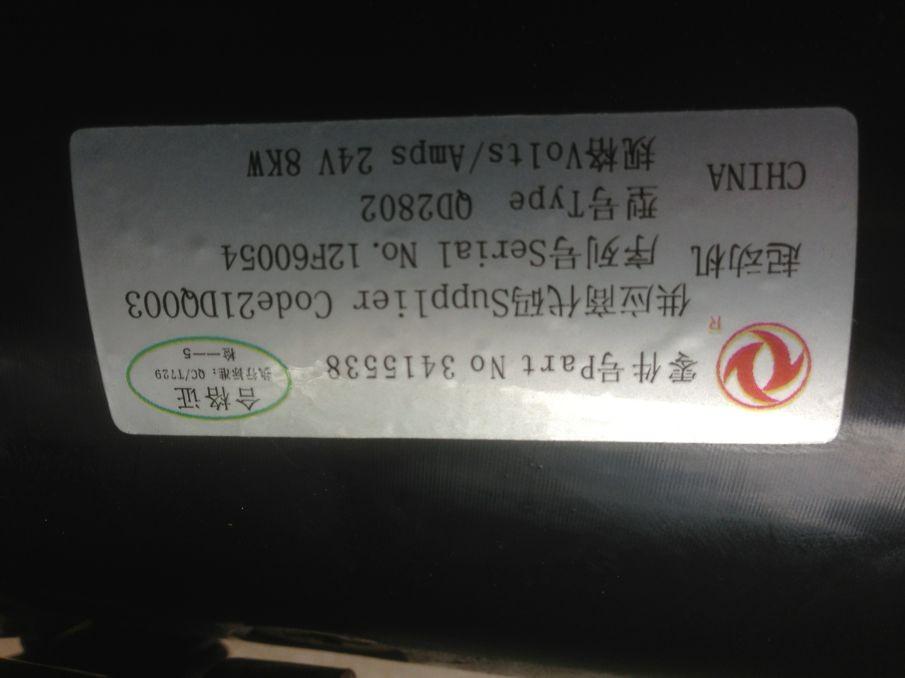 东风天龙qd2802起动机c3415538康明斯6ct/l/isle起动机c3415538 qd280