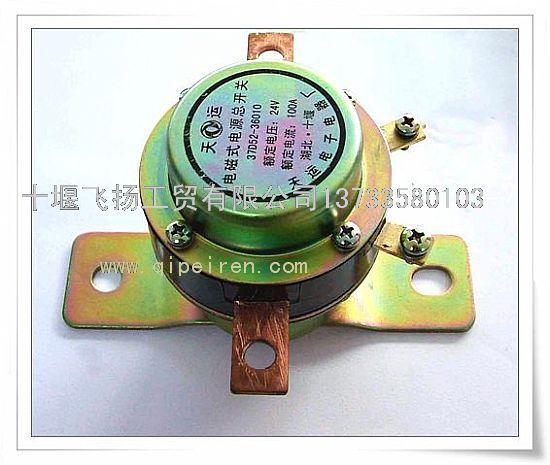 东风eq140eq153eq1230eq1290电磁式电源总开关总成dk236(37d52-36010)