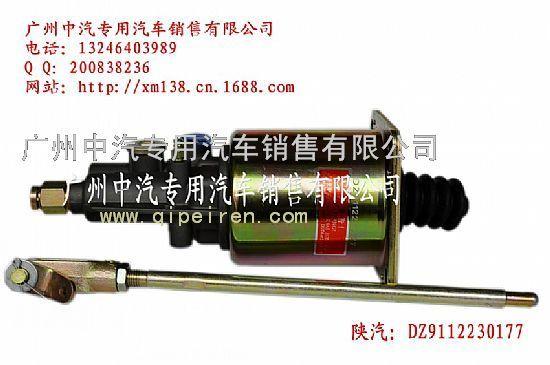 陕汽奥龙德龙离合器助力缸分泵dz9112230177dz9112230