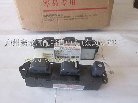 【东风天龙电动窗开关总成-司机侧3750730-c0101价格
