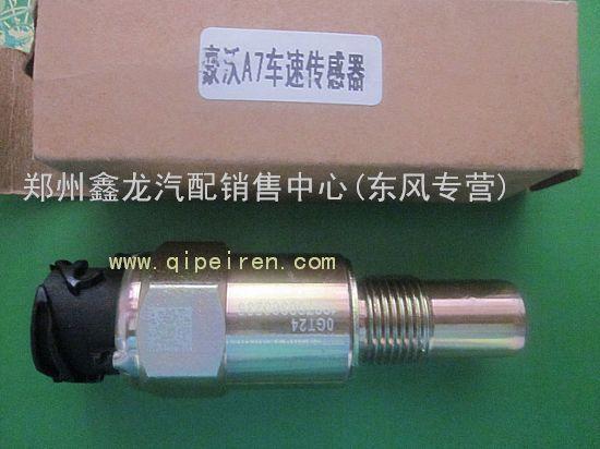 豪沃里程表传感器 .豪沃A7WG220928001高清图片