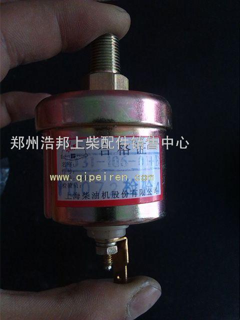 上柴动力 机油压力表传感器d31-106-01 b