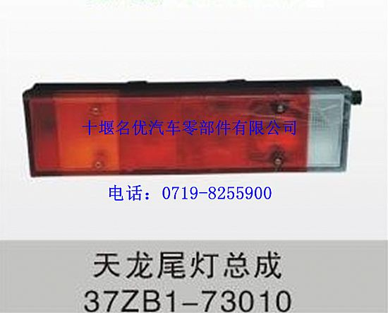 天龙尾灯总成37zb1 73010 天龙尾灯总成价格 天龙尾灯总成高清图片