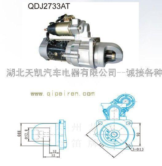 湖北天凯供应玉柴6J200系列起动机QDJ2733A