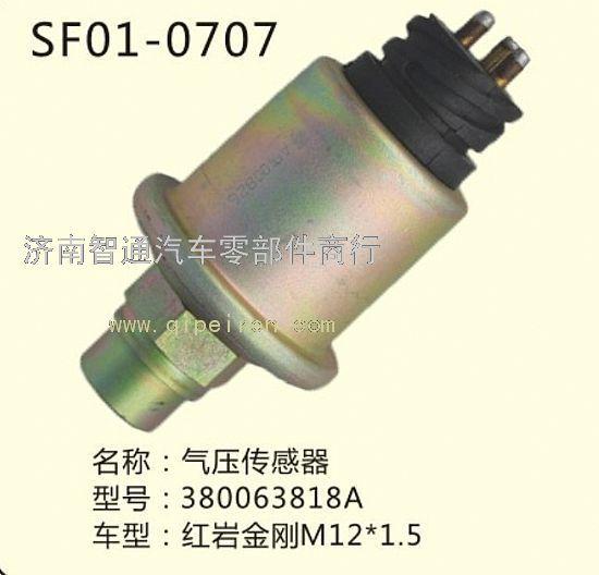 红岩金刚气压传感器380063818a图片