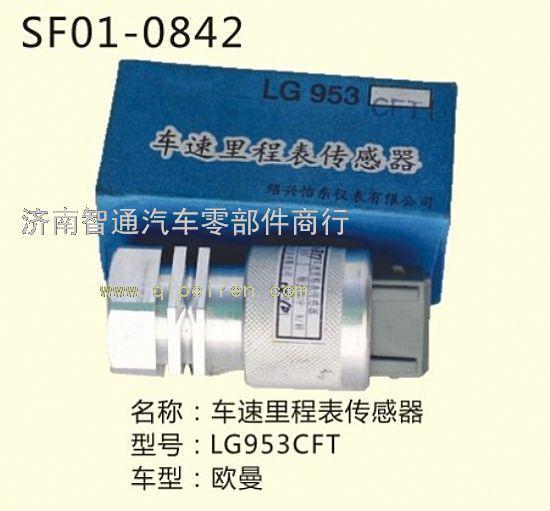 欧曼车速里程表LG953CFT 欧曼车速里程表价格 欧曼车速里程表厂家高清图片