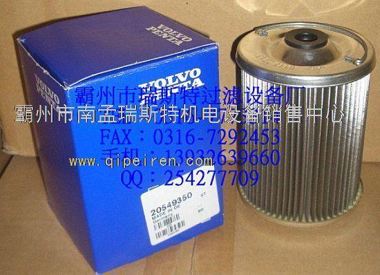 供应产品 发动机系统 汽车三滤 沃尔沃滤芯20549350991  起批量 价格