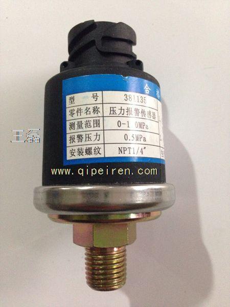 王牌气压传感器3811135图片