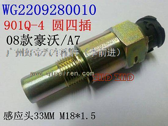 车速里程表传感器 豪沃 08款WG209280010 10高清图片