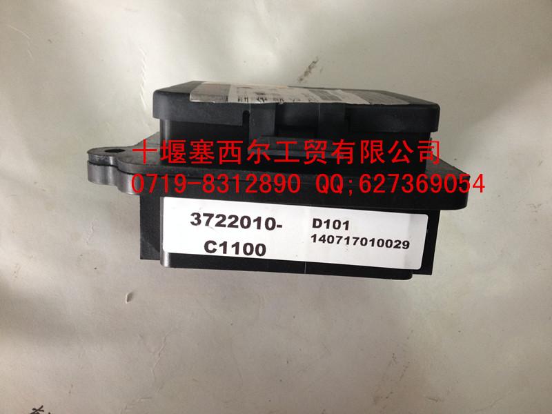 【东风天锦汽车电器保险丝盒(熔断丝盒)3722010