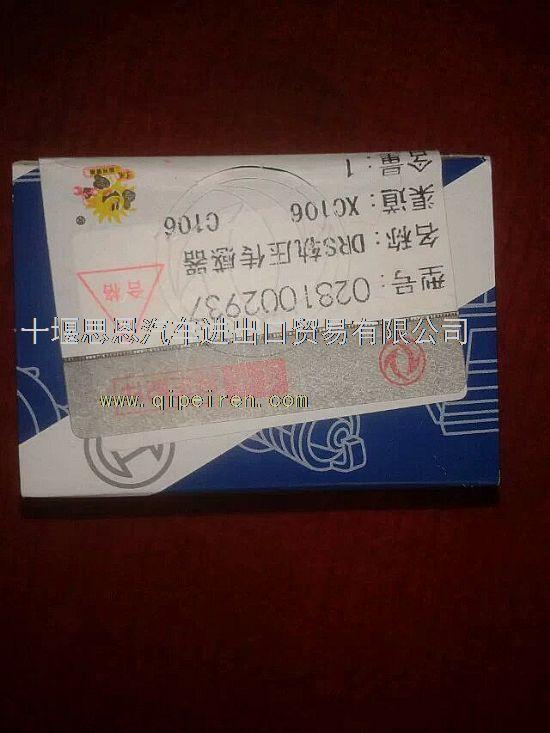 东风天龙雷诺油轨压力传感器02810029370281002937
