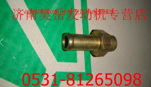 重汽发动机水冷空压机水管接头vg2600130026