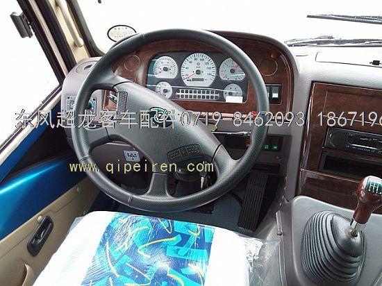 东风超龙客车eq6606pt6仪表台eq6606pt6客车仪表台