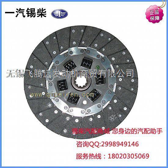 一汽解放锡柴发动机专用离合器片离合器压盘350/430