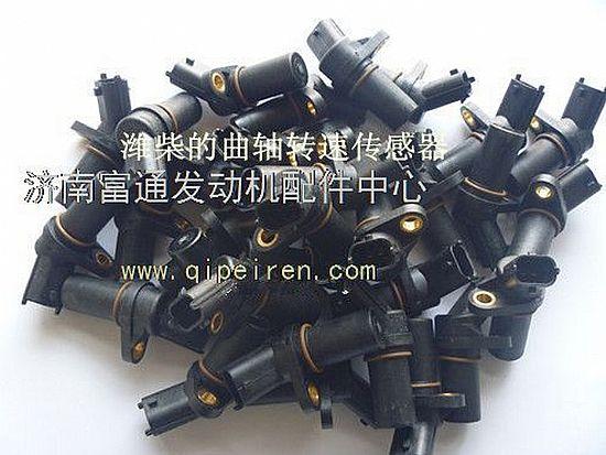 【潍柴发动机曲轴转速传感器612600190113价格