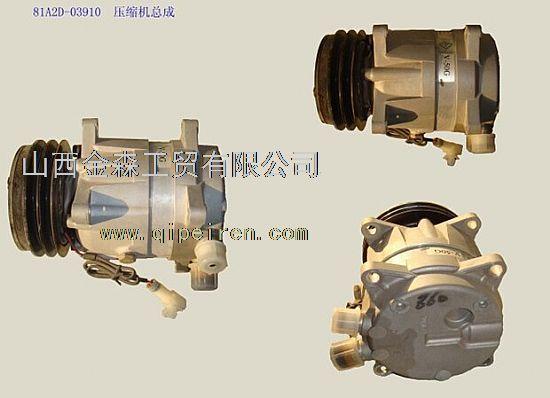 供应产品 驾驶室类 汽车空调及附件 华菱 压缩机总成81a2d-03910