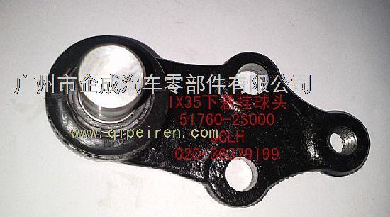 北京现代系列球头拉杆ix35悬挂球头